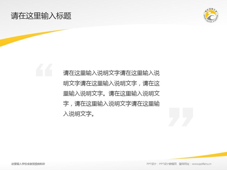 台湾高雄大学PPT模板下载_幻灯片预览图13