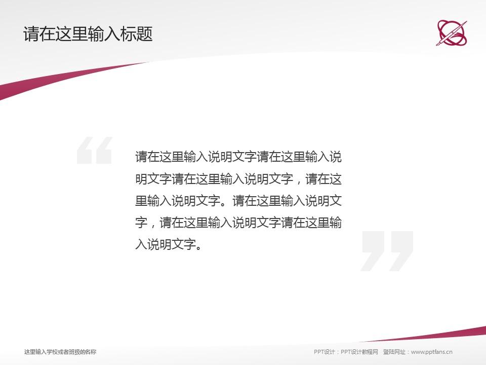 台湾世新大学PPT模板下载_幻灯片预览图13