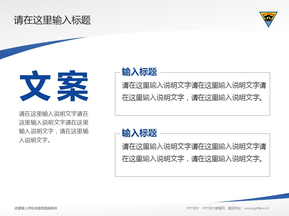台湾中央大学PPT模板下载_幻灯片预览图16