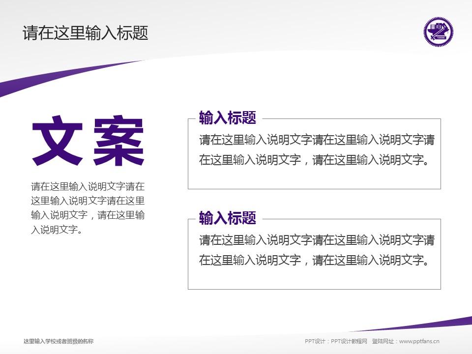 台湾交通大学PPT模板下载_幻灯片预览图16