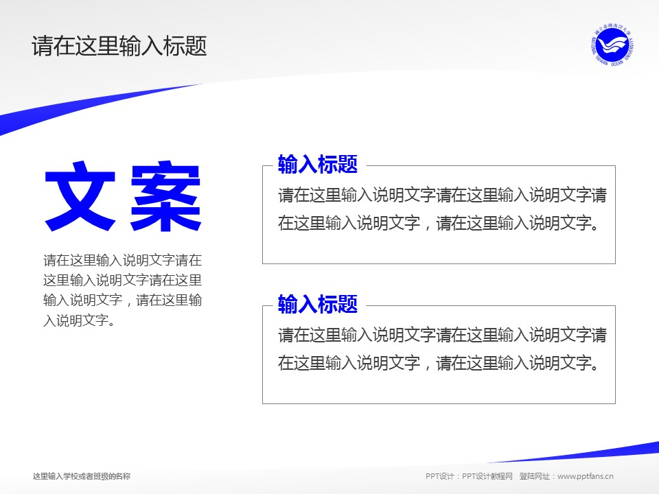 台湾海洋大学PPT模板下载_幻灯片预览图15