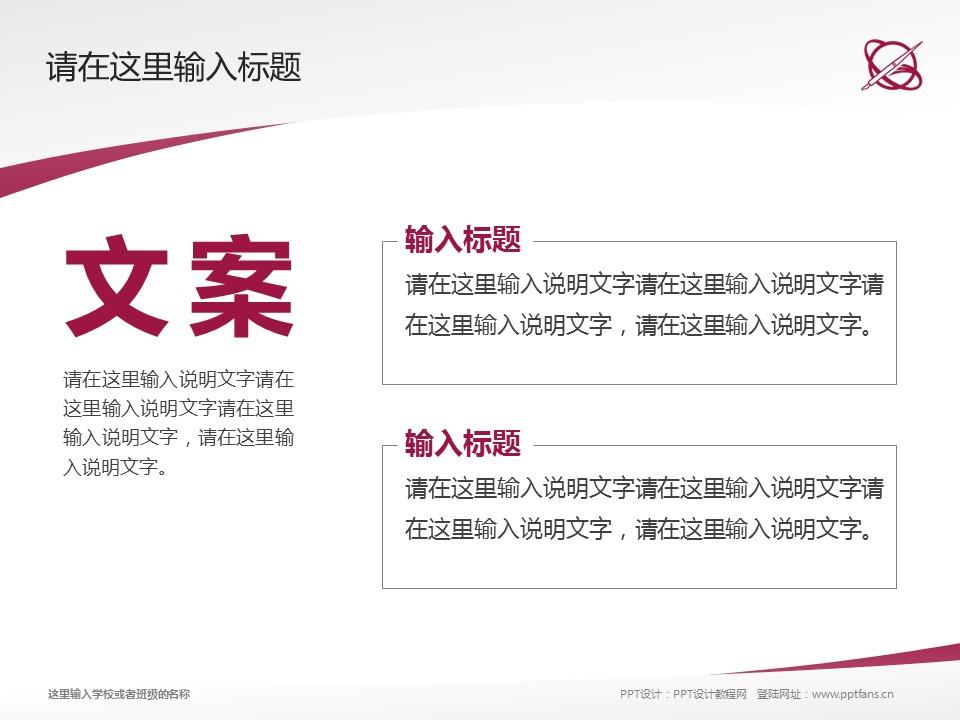 台湾世新大学PPT模板下载_幻灯片预览图16