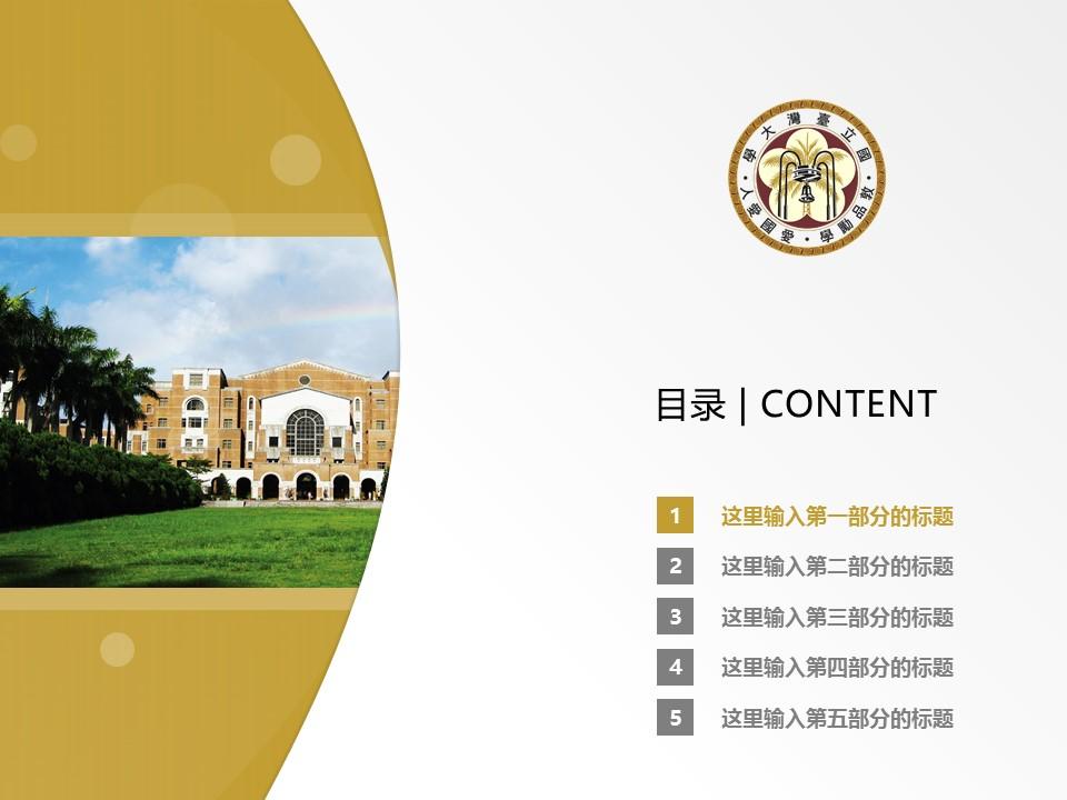 台湾大学PPT模板下载_幻灯片预览图2