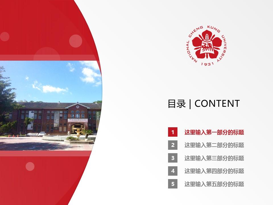 台湾成功大学PPT模板下载_幻灯片预览图2