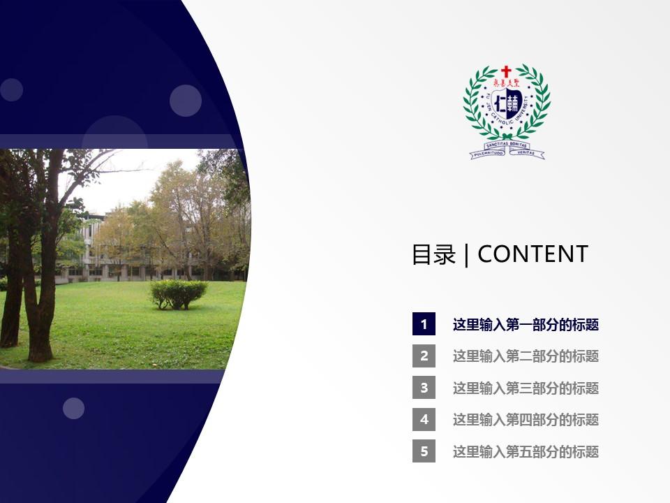 台湾辅仁大学PPT模板下载_幻灯片预览图2
