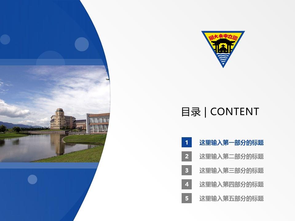 台湾中央大学PPT模板下载_幻灯片预览图2