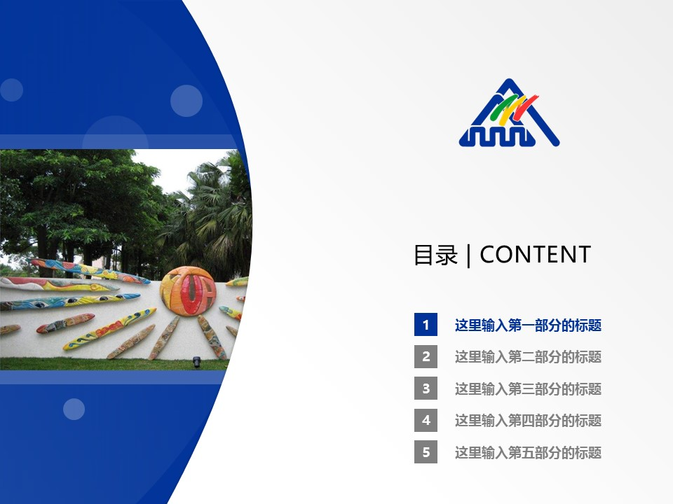 台北艺术大学PPT模板下载_幻灯片预览图2