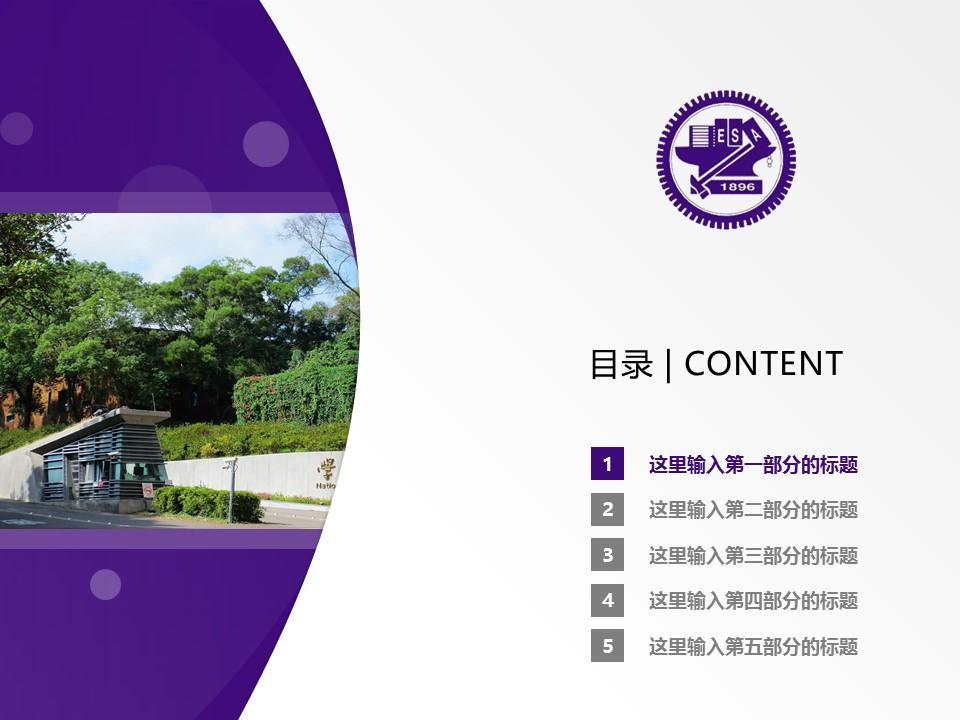 台湾交通大学PPT模板下载_幻灯片预览图2
