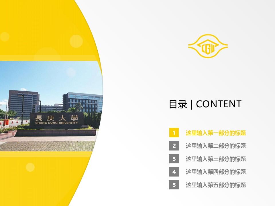 台湾长庚大学PPT模板下载_幻灯片预览图2