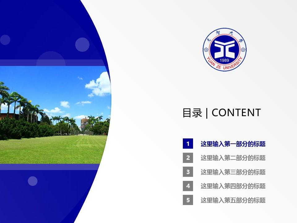 台湾元智大学PPT模板下载_幻灯片预览图2