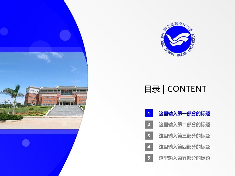 台湾海洋大学PPT模板下载_幻灯片预览图2