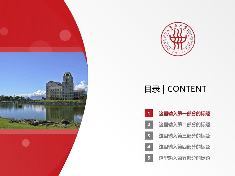 台湾东华大学PPT模板下载