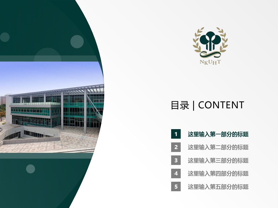 高雄餐旅大学PPT模板下载_幻灯片预览图2