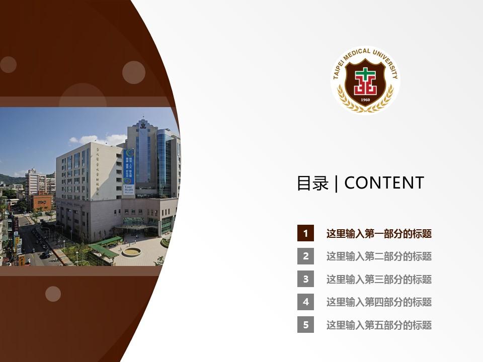 台北医学大学PPT模板下载_幻灯片预览图2