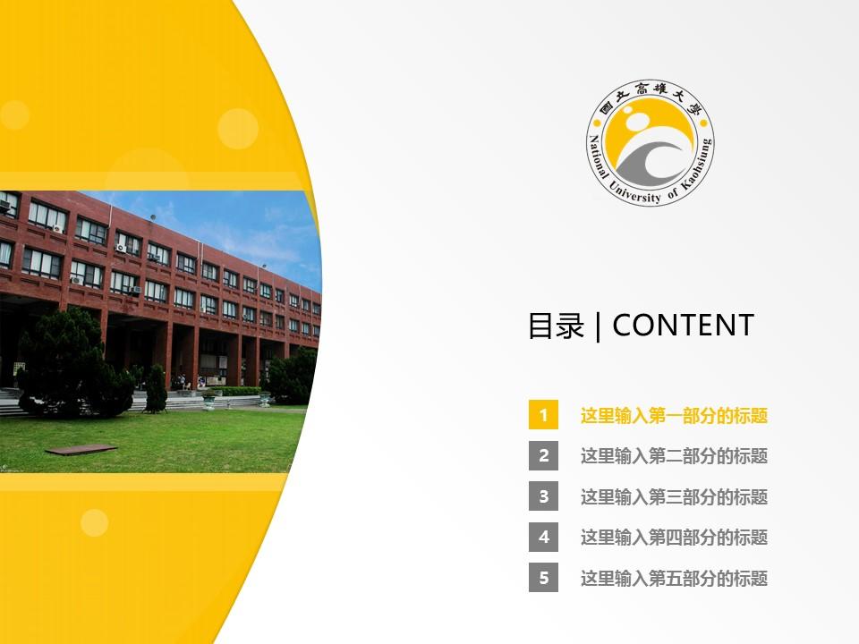 台湾高雄大学PPT模板下载_幻灯片预览图2