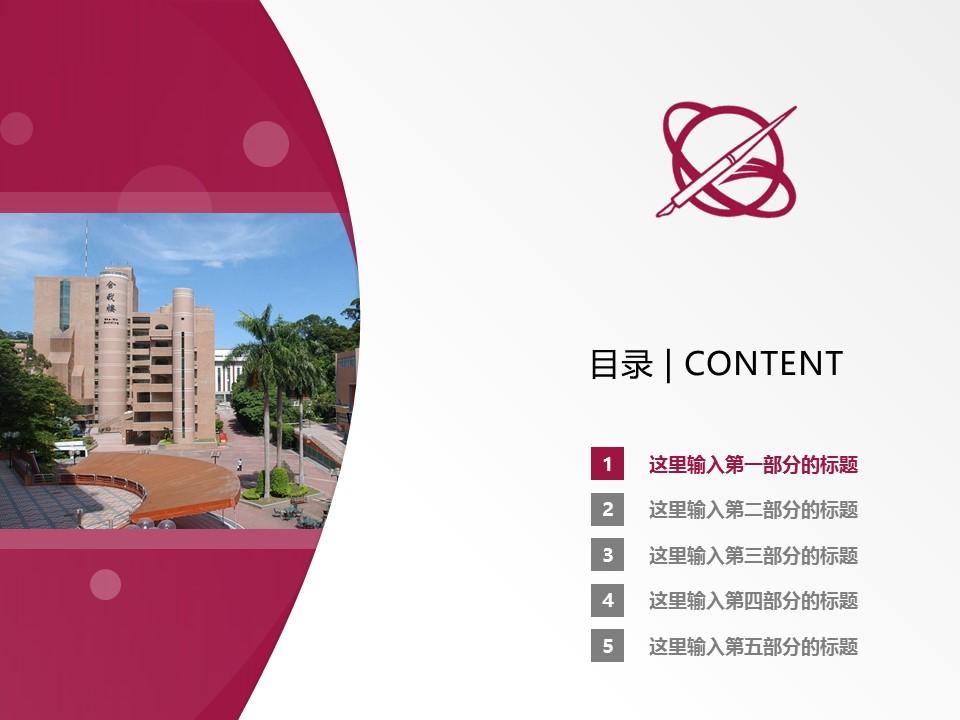 台湾世新大学PPT模板下载_幻灯片预览图2