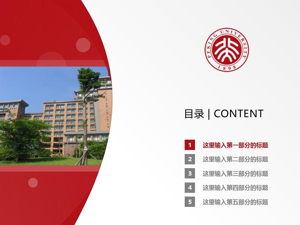 台湾台北大学PPT模板下载_幻灯片预览图2