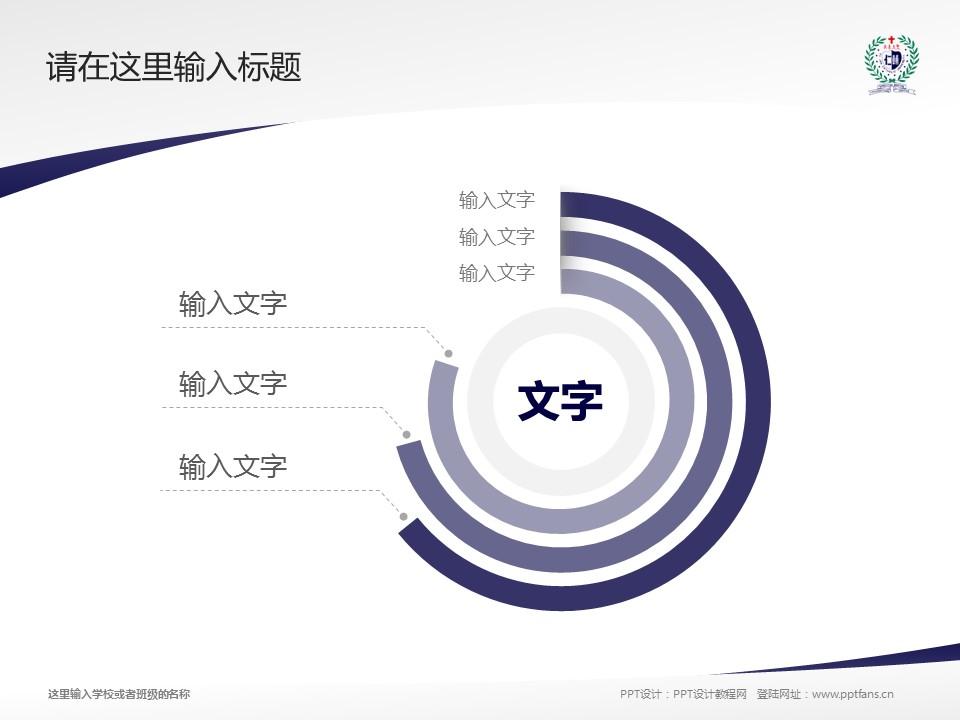 台湾辅仁大学PPT模板下载_幻灯片预览图5