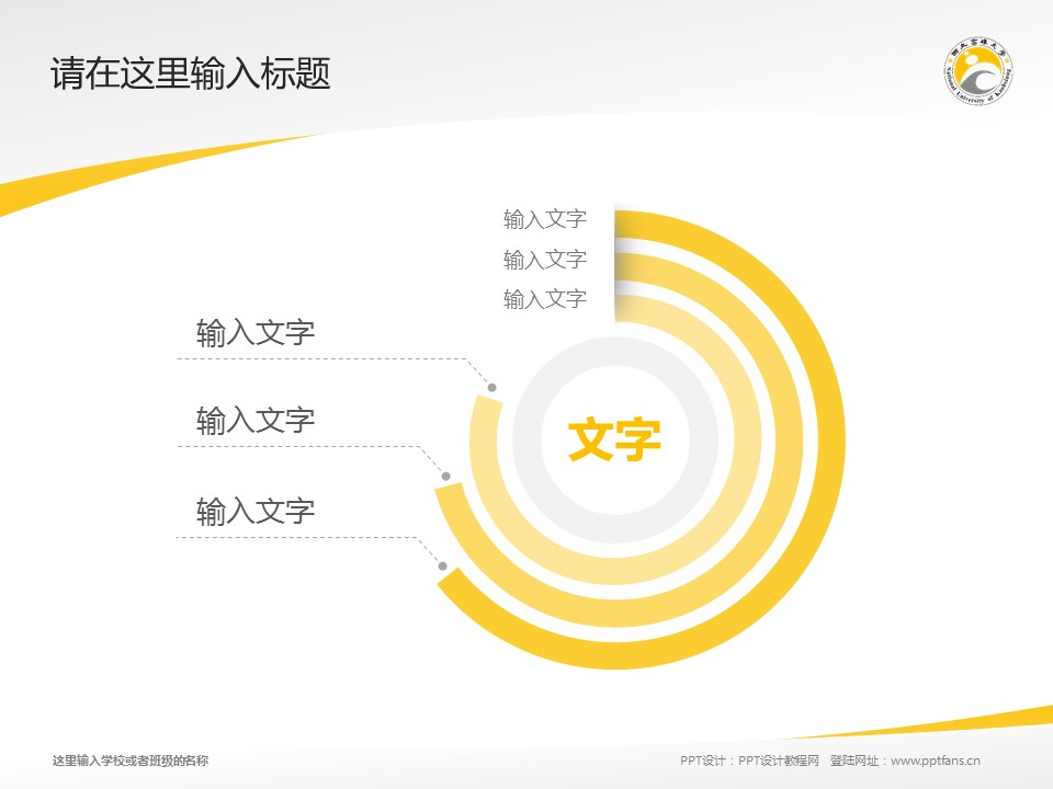 台湾高雄大学PPT模板下载_幻灯片预览图5