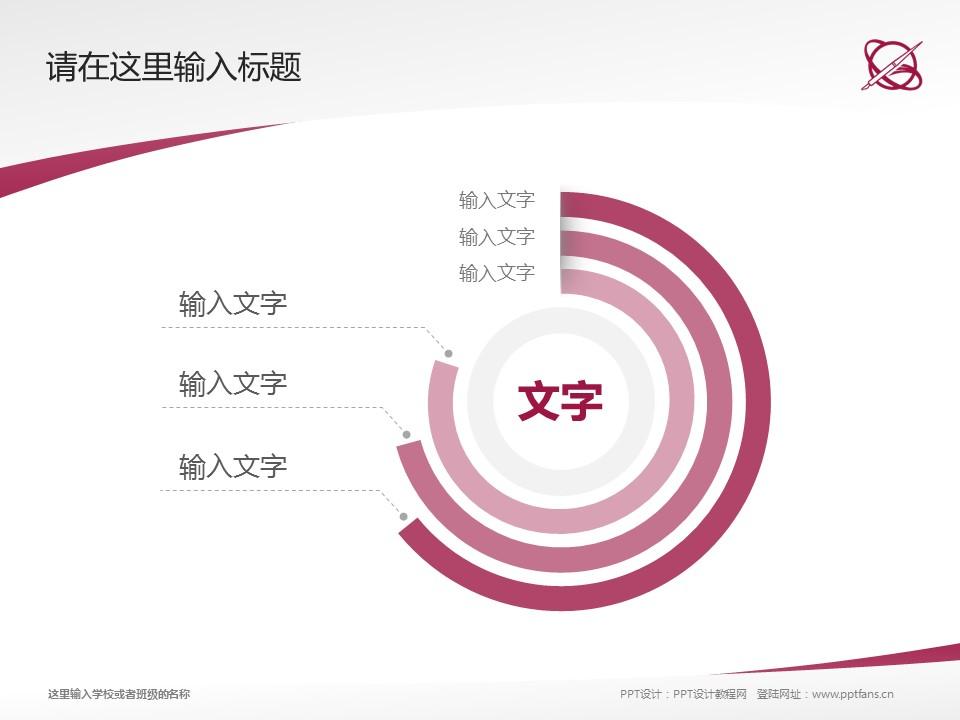 台湾世新大学PPT模板下载_幻灯片预览图5