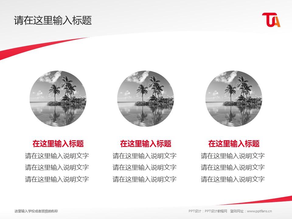 台湾艺术大学PPT模板下载_幻灯片预览图3