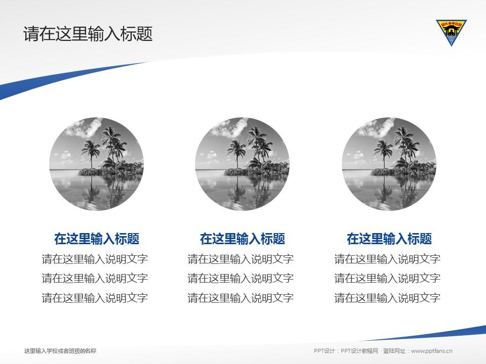 台湾中央大学PPT模板下载_幻灯片预览图3