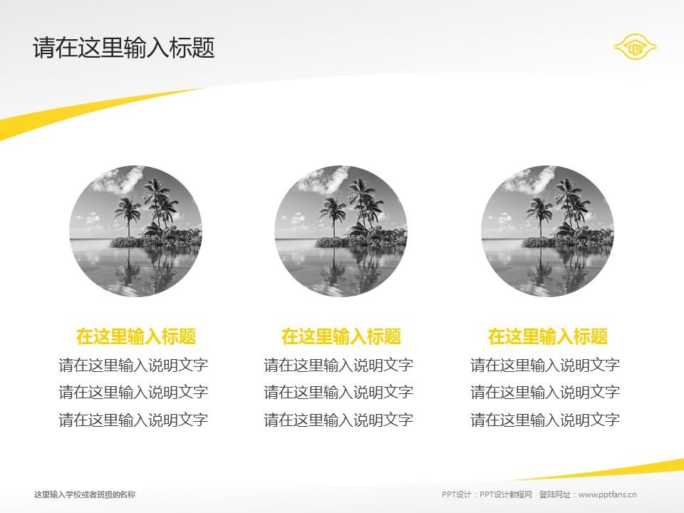 台湾长庚大学PPT模板下载_幻灯片预览图3