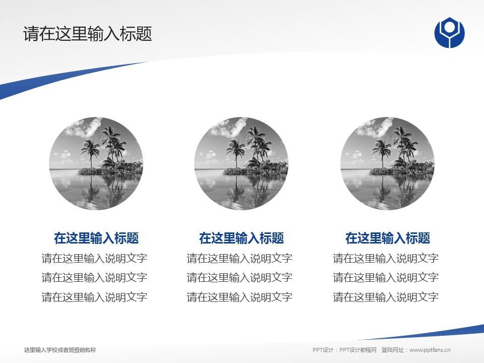 台湾科技大学PPT模板下载_幻灯片预览图3