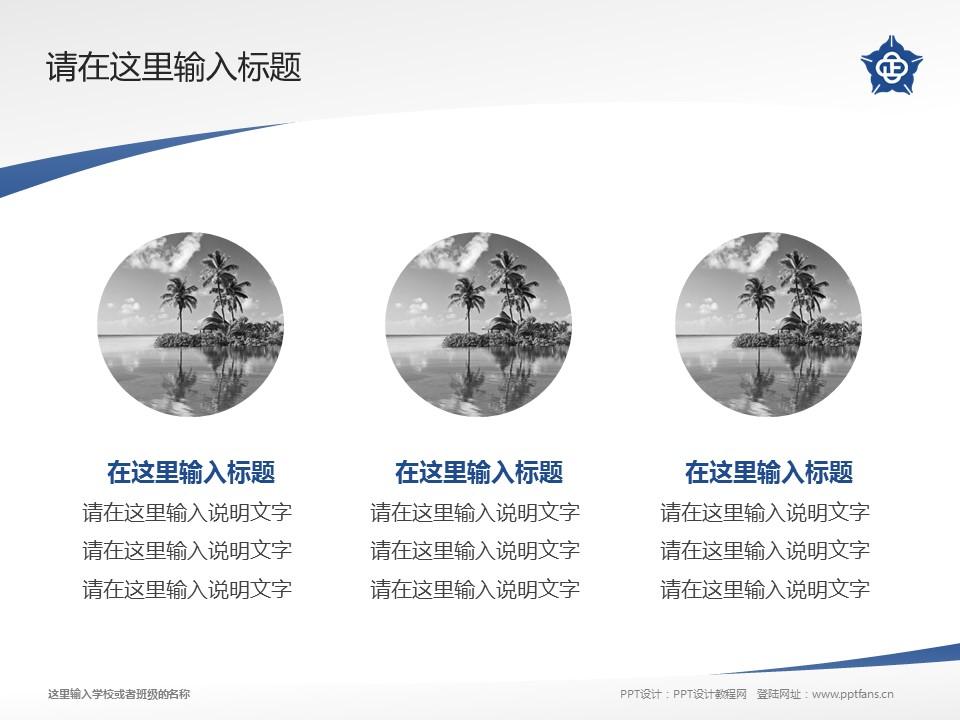 台湾中正大学PPT模板下载_幻灯片预览图3
