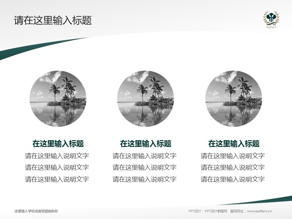 高雄餐旅大学PPT模板下载_幻灯片预览图3