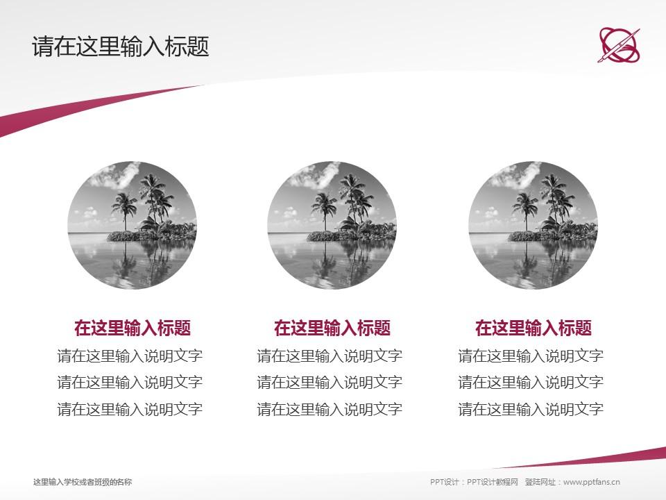 台湾世新大学PPT模板下载_幻灯片预览图3