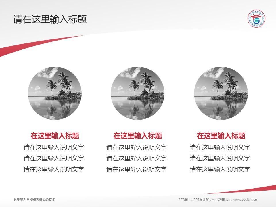 台湾首府大学PPT模板下载_幻灯片预览图3