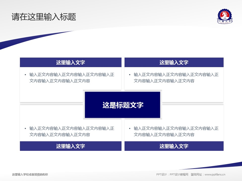 台湾中华大学PPT模板下载_幻灯片预览图17
