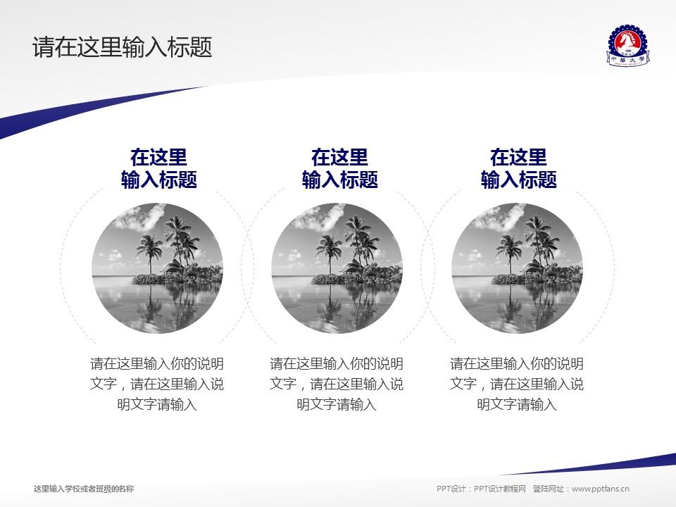 台湾中华大学PPT模板下载_幻灯片预览图15