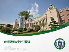 台湾亚洲大学PPT模板下载
