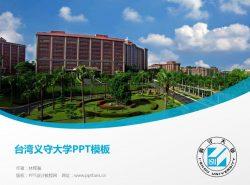 台湾义守大学PPT模板下载