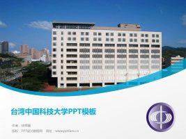 台湾中国科技大学PPT模板下载