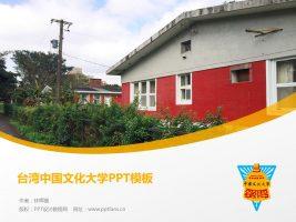 台湾中国文化大学PPT模板下载