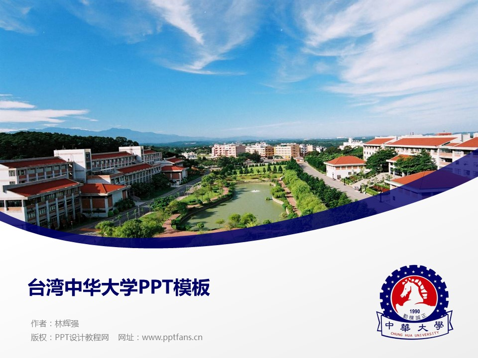 台湾中华大学PPT模板下载_幻灯片预览图1