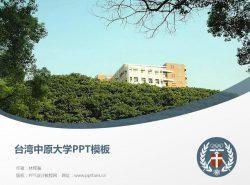 台湾中原大学PPT模板下载