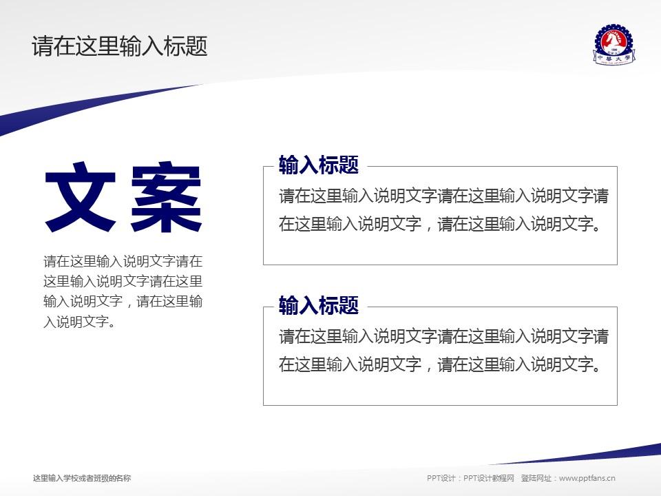 台湾中华大学PPT模板下载_幻灯片预览图16