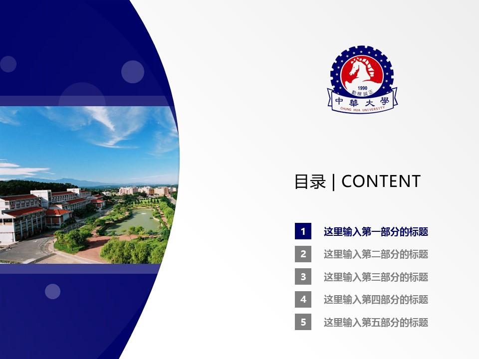台湾中华大学PPT模板下载_幻灯片预览图2