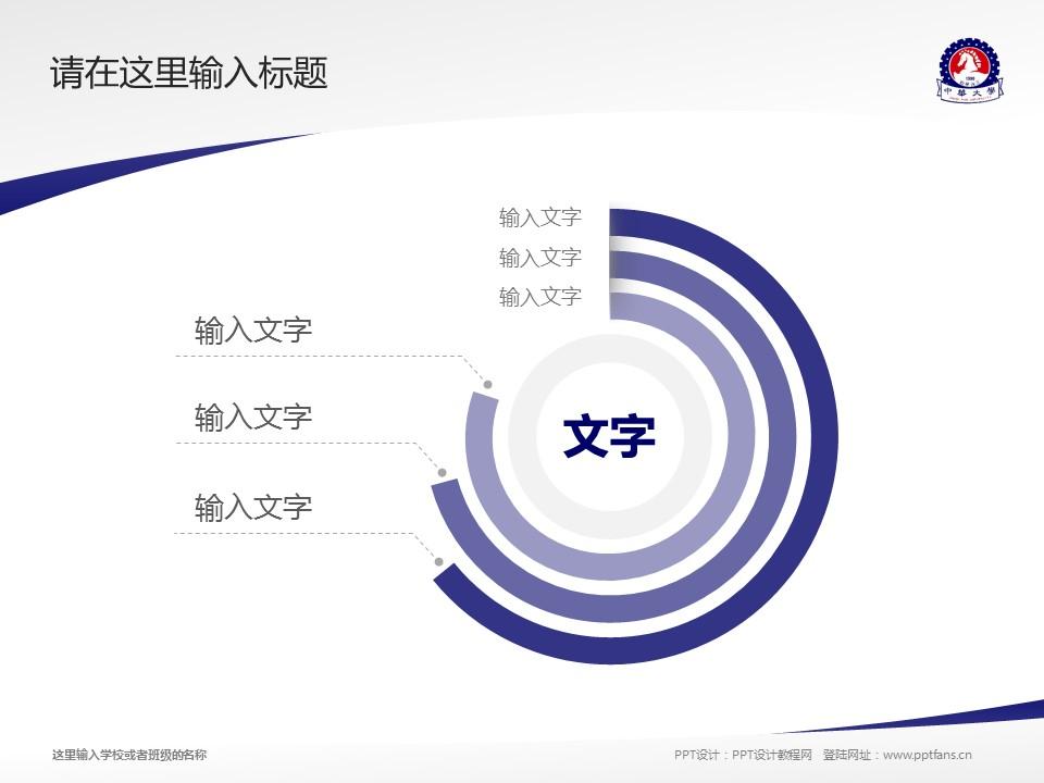 台湾中华大学PPT模板下载_幻灯片预览图5