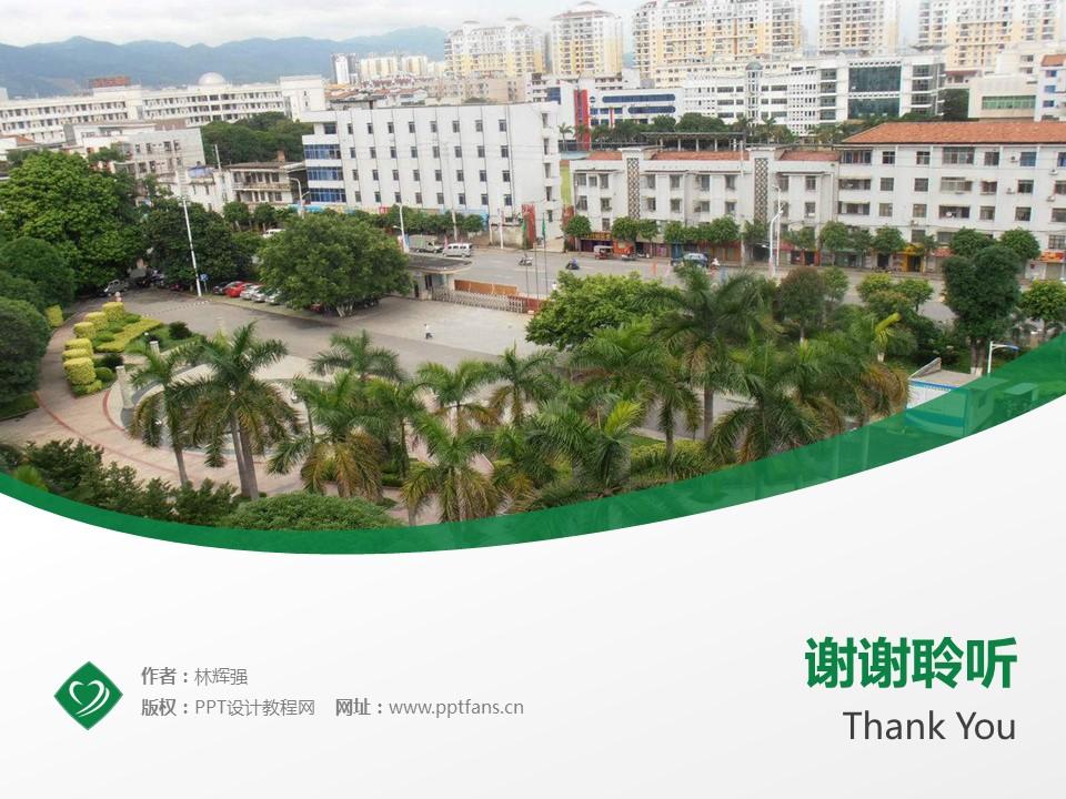 右江民族医学院PPT模板下载_幻灯片预览图18