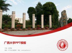 广西大学PPT模板下载
