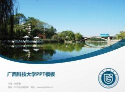 广西科技大学PPT模板下载