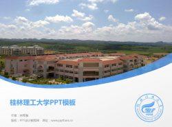 桂林理工大学PPT模板下载