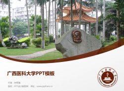 广西医科大学PPT模板下载