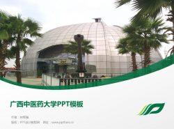广西中医药大学PPT模板下载