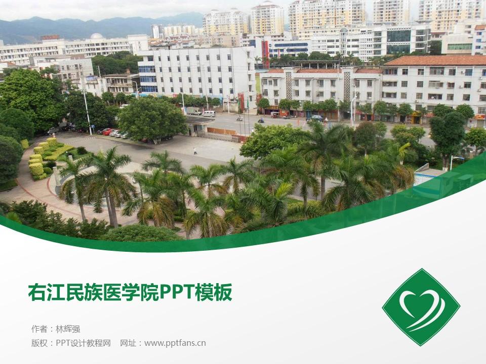 右江民族医学院PPT模板下载_幻灯片预览图1
